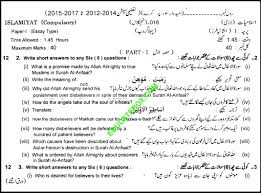 past paper u2013 9th class islamiat lahore board 2016 subjective type