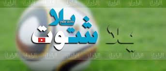 Yalla Shoot يلا شوت Yalla Shoot بث مباشر مباريات اليوم يالاشوت Yalla Shoot