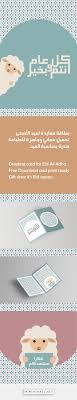 best 25 eid greetings ideas on what is eid mubarak