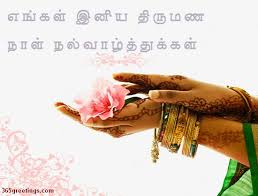 wedding wishes tamil a tamil anniversary card with flower from 365greetings
