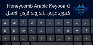 arabic keyboard for android android rami