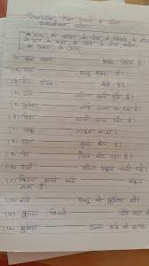 hindi grammar sambandhbodhak worksheet worksheets for