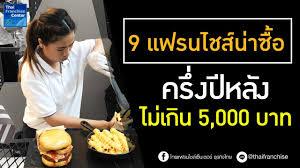 franchise cuisine มาแล ว 9 แฟรนไชส น าซ อคร งป หล ง ไม เก น 5 000 บาท