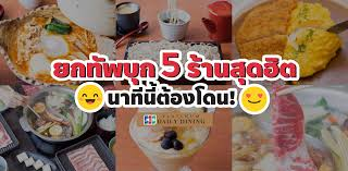 cuisine plat ยกท พบ ก 5 ร านส ดฮ ต นาท น ต องโดน wongnai