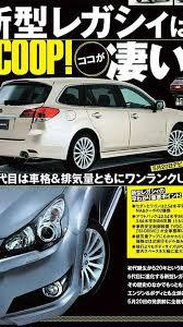 subaru wagon 2010 subaru legacy wagon jdm images appear in magazine