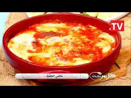 cuisine dz samira tv recette traditionnelle algérienne طاجين العلجة