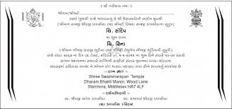 wedding quotes card wedding card quotes in gujarati chatterzoom