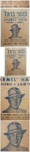 Job Resume Haifa by 1940 Israel Palestine Haifa Advertise Hat Poster Borsalino Fedora