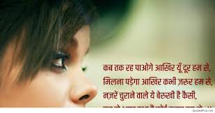 quotes images shayari top sad love shayari images indian photos quotes 2017