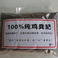 china chicken manure fertilizer china chicken manure fertilizer