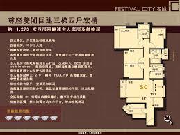 festival city名城