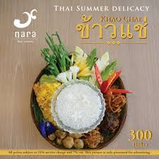 cha e cuisine central embassy ข าวแช khao chae ราคา 300