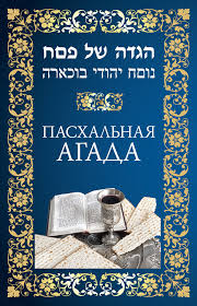 family haggadah customized family haggadah liberty publishing house