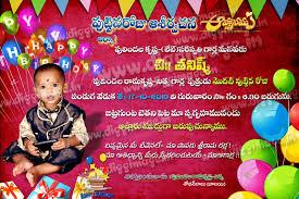 1st birthday invitation card matter in telugu wedding invitation