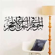 popular islamic wall art stickers buy cheap islamic wall art islamic wall decals islamic muslim 587 allah wall art vinyl decor living room english sticker