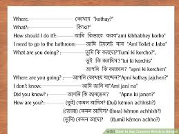 How To Say Where Is The Bathroom In French The Easiest Way To Say Common Words In Bengali Wikihow