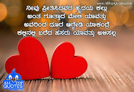 best love quotes in kannada 5vfzb1tnq in love quotes pinterest
