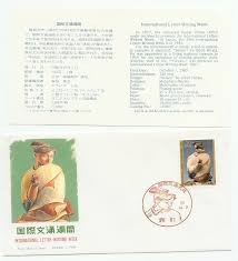 Apply Universal Postal Union International Letter Writing Postcard Place Design Uiux Editorial O Nu Media