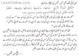 wedding quotes urdu islamic quotes on marriage in urdu image quotes at hippoquotes