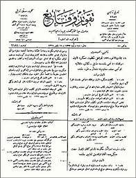 Ottoman Empire Laws Tehcir