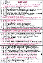 Verski Kalendar 2018 Mk Pravoslavni Crkveni Kalendar Za 2017 Godinu