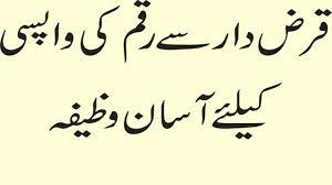 Ki by Qarz Ki Wapsi K Liye Wazifa Youtube