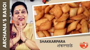 Manjula Kitchen Shakkarpara Shankarpali Sweet Crispy Fritters By Archana Youtube