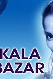 amazon com great bazaar vijaya kala bazar 1960 imdb