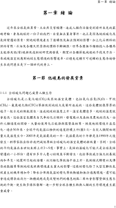 si鑒e front national 修正條文 pdf