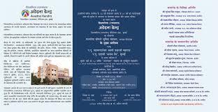 Bollywood Invitation Cards Avedna Kendra U2013 Invitation U2013 Sewadham Ashram Ujjain