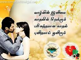 Wedding Wishes Kavithai In English Valentines Day Tamil Kavithaigal Wishes Messages And Sms U2013 Tamil