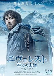 film everest duree everest the summit of the gods v2 out love legend of manga