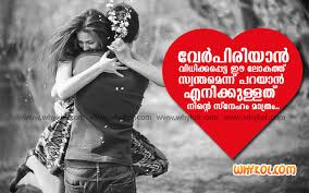 wedding quotes in malayalam malayalam wishes images best malayalam wishes images