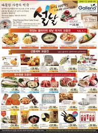 galleria supermarket flyer february 5 to 11 canada
