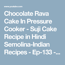 chocolate rava cake in pressure cooker suji cake recipe in hindi