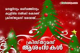 Wedding Wishes Malayalam Sms Christmas Greetings In Malayalam Accounting Research Paper Topic