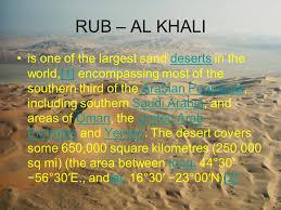 rub al khali map rub al khali sliderbase