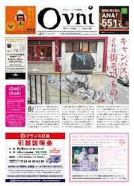 siege auto de 0 タ 4 ans ovni 831 by editions ilyfunet issuu