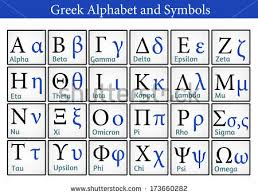 greek letters stock images royalty free images u0026 vectors