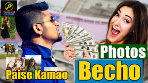 sell images and earn 5000 rs per day फ ट ज ब च और