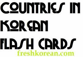 countries in korean flash cards part 4 printout