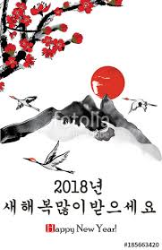 korean new year card happy new year 2018 korean greeting card for the end of the year