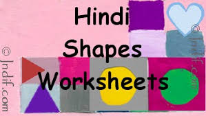hindi worksheets for kids ह न द आभ य स क र य