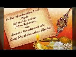 rakshabandhan messages for brothers and and sweet