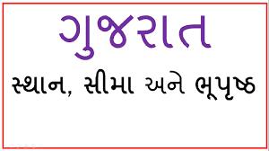 bhugol geography gujarat in gujarati mains talati mantri