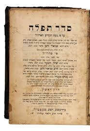 chabad siddur מורשת מכירות פומביות חב ד