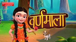varnamala geet hindi alphabet song youtube