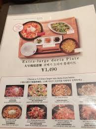 cuisine doria jc s food reviews motomachi doria