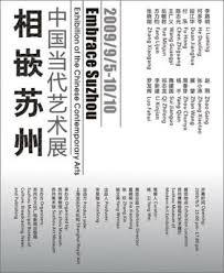 bureau de change la d馭ense 相嵌苏州 中国当代艺术展 展览 artlinkart 中国当代艺术数据库