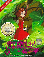 arrietty definition meaning